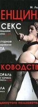 «Женщина. Руководство продвинутого пользователя» Михаил Львов