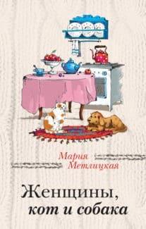 «Женщины, кот и собака» Мария Метлицкая