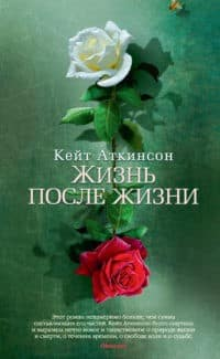«Жизнь после жизни» Кейт Аткинсон
