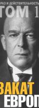 «Закат Европы. Том 1» Освальд Шпенглер