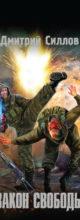 «Закон свободы» Дмитрий Силлов