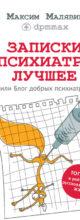 «Записки психиатра. Лучшее, или Блог добрых психиатров» Максим Малявин