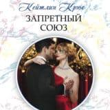 «Запретный союз» Кейтлин Крюс