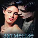 «Затмение» Стефани Майер