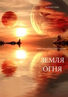 «Земля огня» Морган Райс