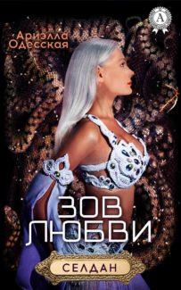 «Зов любви» Ариэлла Одесская