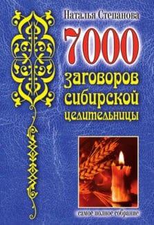 «7000 заговоров сибирской целительницы» Наталья Степанова