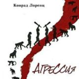«Агрессия» Конрад Лоренц