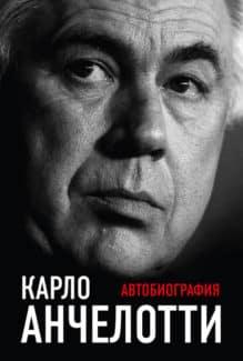 «Автобиография» Карло Анчелотти