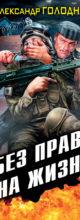 «Без права на жизнь» Александр Голодный