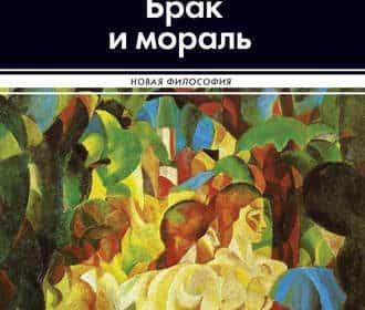 «Брак и мораль» Бертран Рассел