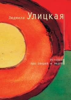 «Бумажная победа» Людмила Улицкая
