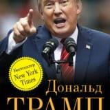 «Былое величие Америки» Дональд Трамп