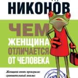 «Чем женщина отличается от человека» Александр Никонов