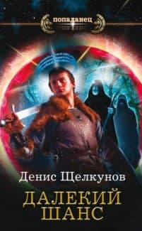 «Далекий шанс» Денис Щелкунов