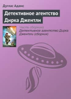 «Детективное агентство Дирка Джентли» Дуглас Адамс