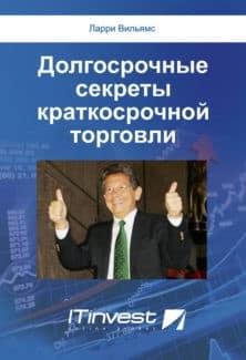 «Долгосрочные секреты краткосрочной торговли» Ларри Вильямс
