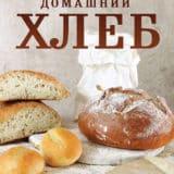 «Домашний хлеб» Анна Китаева