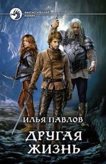 «Другая жизнь» Илья Павлов