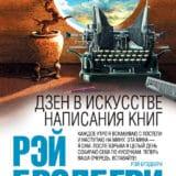 «Дзен в искусстве написания книг» Рэй Брэдбери