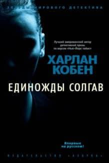 «Единожды солгав» Харлан Кобен