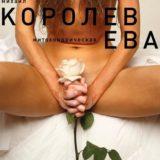 «Ева» Михаил Королев