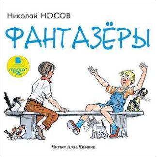 «Фантазеры» Николай Носов