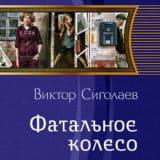 «Фатальное колесо» Виктор Сиголаев