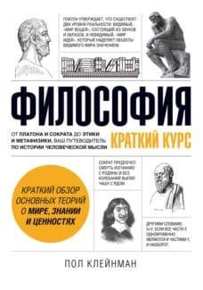 «Философия. Краткий курс» Пол Клейнман