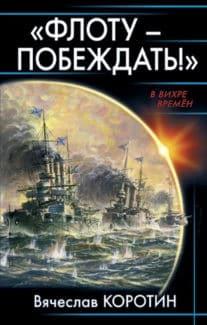 «Флоту – побеждать!» Вячеслав Коротин