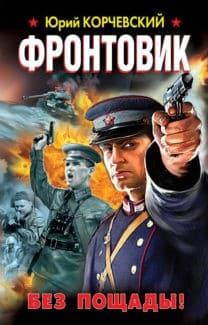 «Фронтовик. Без пощады!» Юрий Корчевский
