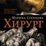 «Хирург» Марина Степнова