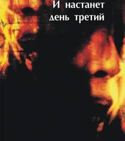 «И настанет день третий» Олег Шовкуненко