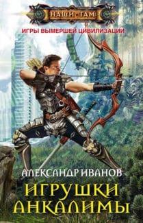 «Игрушки Анкалимы» Александр Иванов