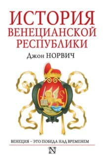 «История Венецианской республики» Джон Норвич