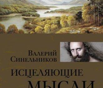 «Исцеляющие мысли» Валерий Синельников