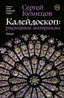 «Калейдоскоп. Расходные материалы» Сергей Кузнецов