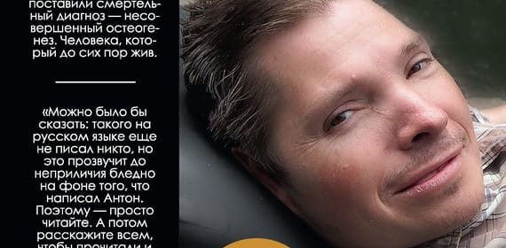 «Кандидат на выбраковку» Антон Борисов