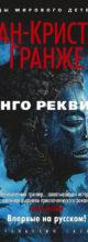 «Конго Реквием» Жан-Кристоф Гранже
