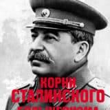 «Корни сталинского большевизма» Александр Пыжиков