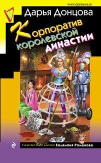 «Корпоратив королевской династии» Дарья Донцова