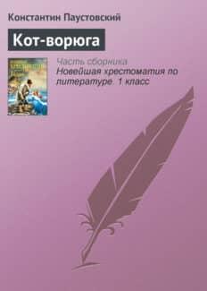 «Кот-ворюга» Константин Паустовский