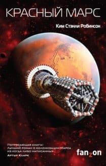 «Красный Марс» Ким Робинсон