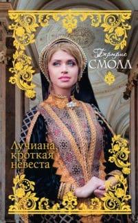 «Лучиана, кроткая невеста» Бертрис Смолл