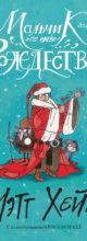 «Мальчик по имени Рождество» Мэтт Хейг