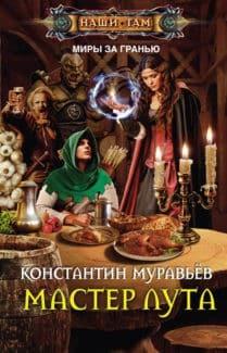 «Мастер лута» Константин Муравьёв