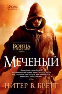 «Меченый» Питер Бретт