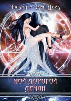 «Мой дорогой демон» Эвелин и Элис Дейл