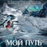 «Мой путь к истине» Федор Конюхов