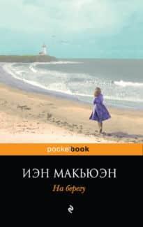 «На берегу» Иэн Макьюэн